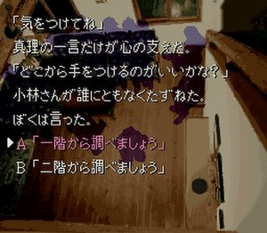 Banshee's Last Cry - A scene from the beginning of the Japanese version of Banshee's Last Cry