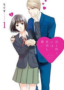Koi to Yobu ni wa Kimochi Warui volume 1 cover.jpg