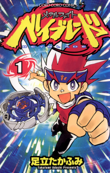 Metal Fight Beyblade, vol 1 cover.png