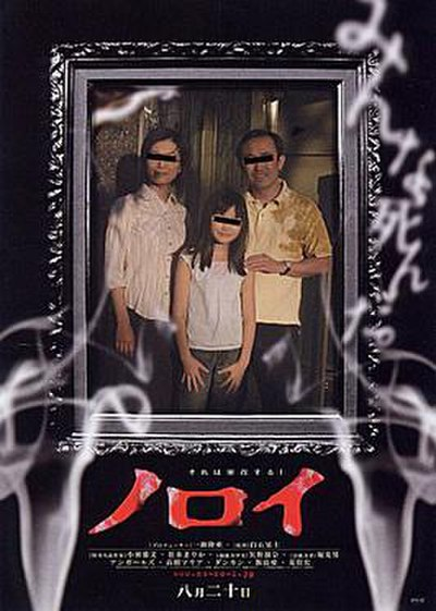 Picture of a movie: Noroi