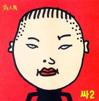 Ssa2 - Image: PSY Ssa 2 Album Cover