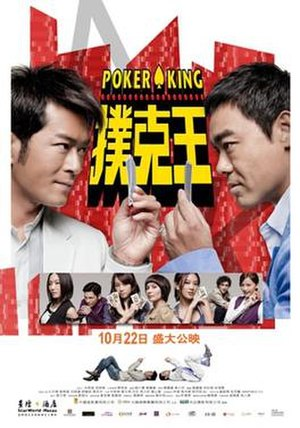 Poker King - Theatrical release poster