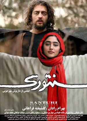 Santouri (film) - Image: Santourifilm
