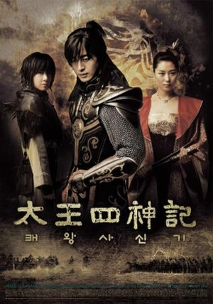 The Legend (TV series) - Promotional poster for The Legend