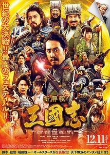 <i>The Untold Tale of the Three Kingdoms</i> 2020 Japanese film
