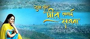 Tujh Sang Preet Lagai Sajna (2008 TV series) - Intertitle of Tujh Sang Preet lagai Sajna