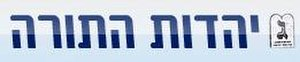 United Torah Judaism - Image: United Torah Judaism logo