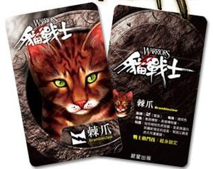 Warriors (novel series) - An example of a cat named Brambleclaw on a Chinese trading card.
