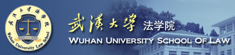 Wuhan University School of Law - Image: Wuhan law school