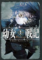 Picture of a TV show: The Saga Of Tanya The Evil