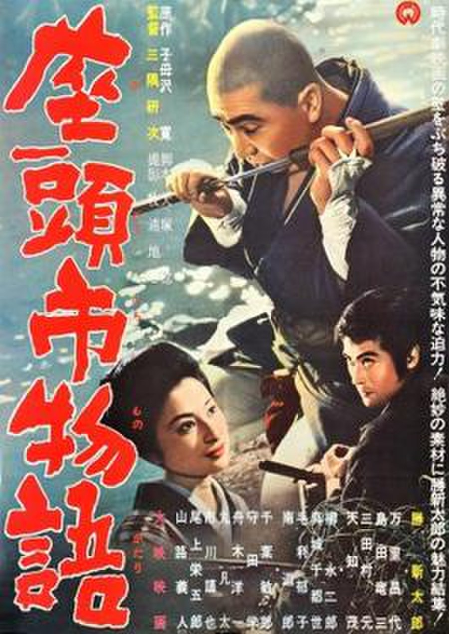 The Tale of Zatoichi