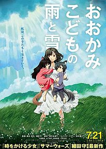 The poster shows a young woman holding two children, both with tails and wolf ears standing in a grassy field on a cloudy day with the sun coming out. At the top is the film's title, written in Japanese white letters and the tagline, written in blue letters. At the poster's bottom is the film's release date and production credits.