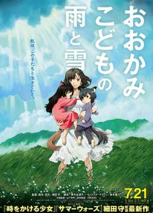 Wolf Children - Theatrical release poster