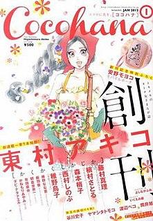 <i>Cocohana</i> Japanese manga magazine