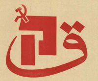 Communist Party of Israel (Maki) symbol 1959 or 1961.png