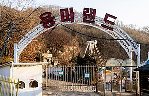 Entrance of Yongma Land.jpg