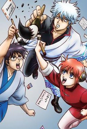 Cover of the first Gintama DVD to be released ...