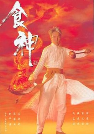 The God of Cookery - Hong Kong film poster