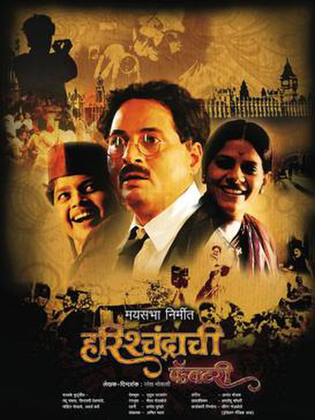 File:Harishchandrachi Factory, 2009 film poster.jpg