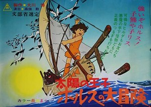 The Great Adventure of Horus, Prince of the Sun - Japanese theatrical poster