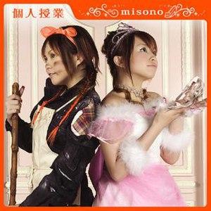Kojin Jugyō - Image: Kojin Jugyo CDDVD Misono