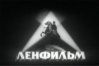 Lenfilm - The black-and-white version of the Lenfilm logo as it appears in Twenty Days Without War (1976)