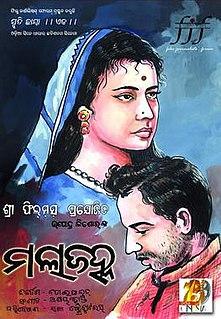<i>Malajahna</i> 1965 Indian film directed by Nitai Palit