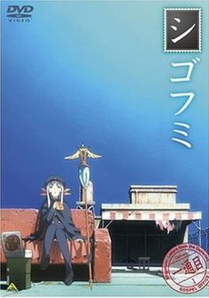 Shigofumi-animea DVD-volumo 1.jpg