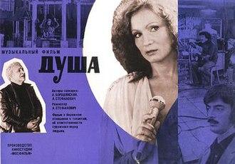 Dusha - Original film poster