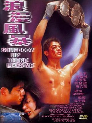 Somebody Up There Likes Me (1996 film) - DVD cover