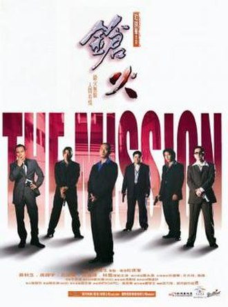 The Mission (1999 film) - Image: The Mission 1999