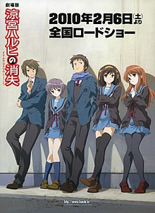 The Disappearance of Haruhi Suzumiya film poster.jpg