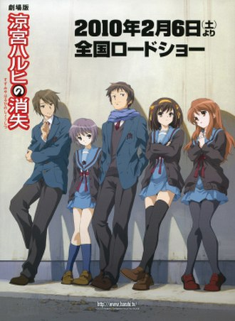 The Disappearance of Haruhi Suzumiya - Theatrical release poster