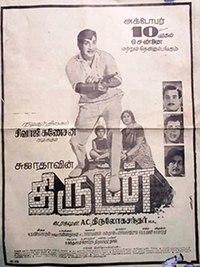 <i>Thirudan</i> 1969 film by A. C. Tirulokchandar