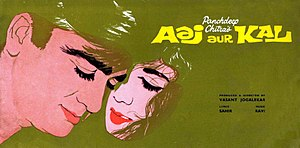 Aaj Aur Kal (1963 film) - DVD Cover
