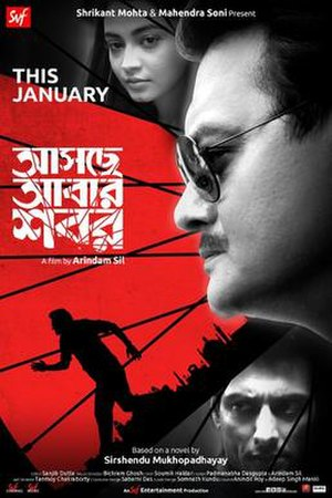 Aschhe Abar Shabor - Theatrical release poster