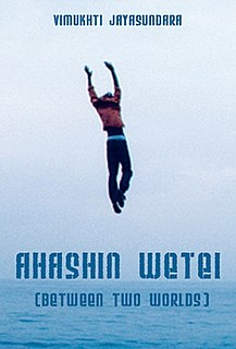 <i>Ahasin Wetei</i> 2009 film by Vimukthi Jayasundara