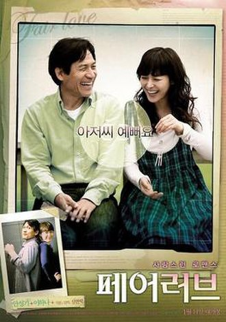 The Fair Love - Theatrical poster