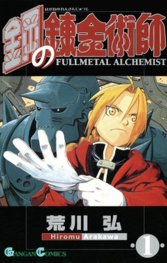 Fullmetal Alchemist - Cover of the first manga volume featuring the protagonists Edward (right) and Alphonse Elric (left).