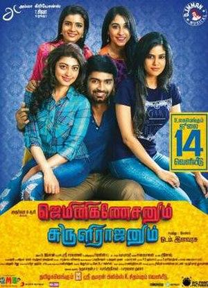 Gemini Ganeshanum Suruli Raajanum - Theatrical Release Poster