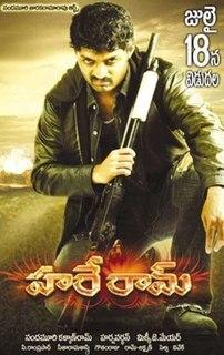 <i>Hare Ram</i> 2008 Indian Telugu-language action thriller film