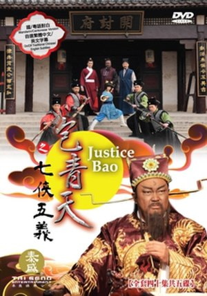 Justice Bao (2010 TV series) - DVD cover of Season 1 (2010)