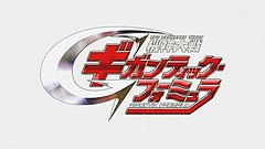 Kishin Taisen Gigantic Formula Logo.jpg