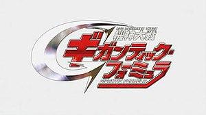 Kishin Taisen Gigantic Formula - Image: Kishin Taisen Gigantic Formula Logo