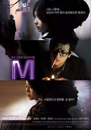 M (2007 film) - Theatrical poster
