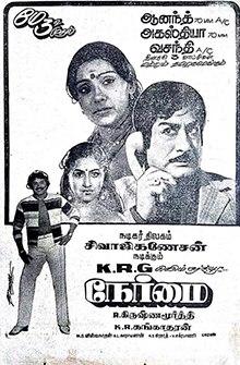 <i>Nermai</i> 1985 film