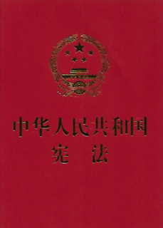 Constitution of the Peoples Republic of China Constitution of China