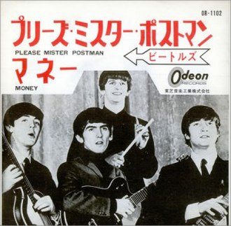 Money (That's What I Want) - Image: Please Mr. Postman The Beatles