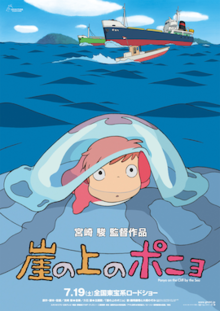 A young fish on a jellyfish looking outside. Behind her is three boats sailing in the sea near a cliff. Text below reveals the film's title and the credits.