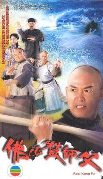 Real Kung Fu - Poster